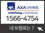 axa다이렉트보험료계산
