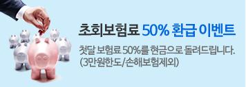 초회보험료50%환급
