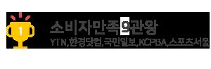 소비자만족7관왕